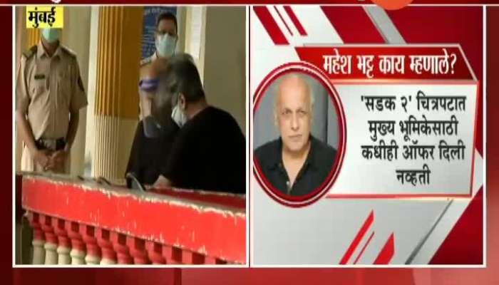 Director Mahesh Bhatt Leaves Santacruz Police Station After Getting Questioned Update