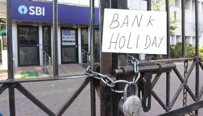 ऑगस्ट महिन्यात तब्बल १२ दिवस बँका बंद राहणार