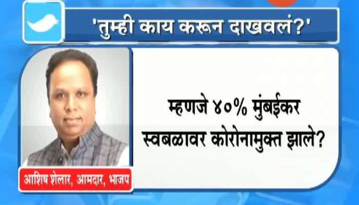 Mumbai BJP Leader Ashish Shelar Critics On State Government On Corona Issue