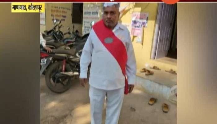 Kolhapur,Mangaon Death Of Peon Who Served For 5 Decades
