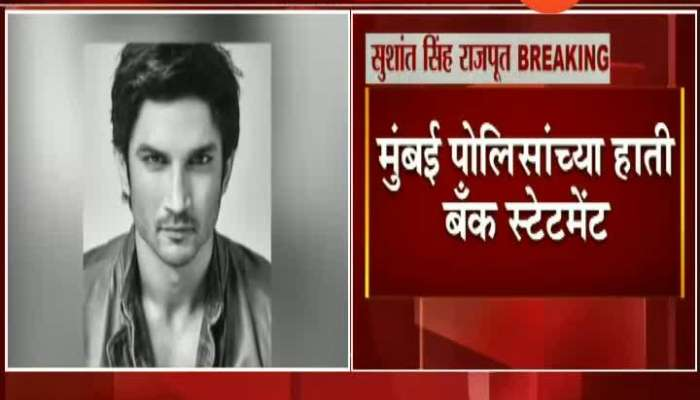 15 Crore Missiong From Sushant_s Bank Account