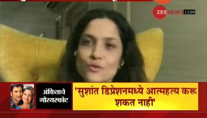 Actress Anika Lokhande Exclusive Interview 31st July 2020