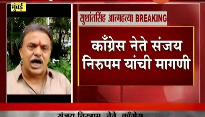 Congress Leader Sanjay Nirupam Taunted Mumbai Police And BMC