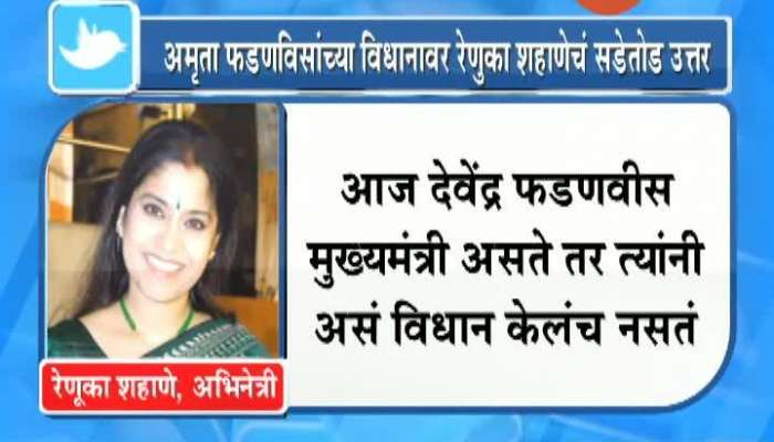 Actor Renuka Shahane Answer To Amruta Fadnavis Tweet