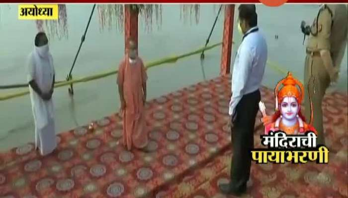 Ayodhya CM Yogi Adityanath Visit Bank Of Saryu River
