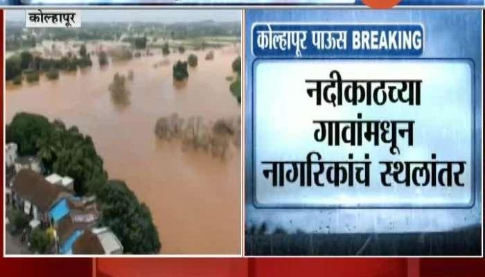 Kolhapur River Panchganga Crossed The Danger Level Update