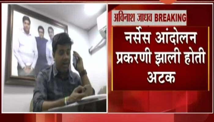 Thane MNS LEader Avinash Jadhav Bail Application Accepted