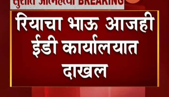Sushant Singh Rajput Suicide case Siddharth Pithani Inquiry From ED