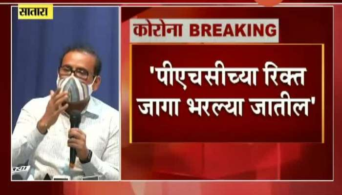 Satara Health Minister Rajesh Tope On PHC_s Vacancies Will Be Filled
