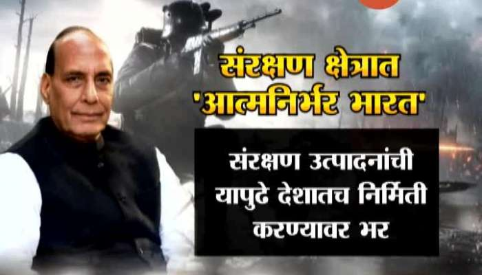 Rajnath Singh On Will Become Self Sufficient In defence