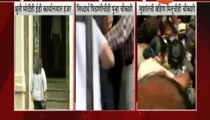 Susuhant Singh Rajput Suicide Case । Shruti Modi After Visiting ED Office