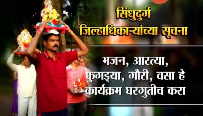 Sindhudurg Collector Gives Information To Celebrate Ganesh Utsav In Simple Manner