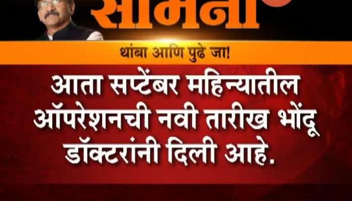 Shiv Sena Mouthpiece Samana On BJPs Mission Lotus Failed In Rajasthan