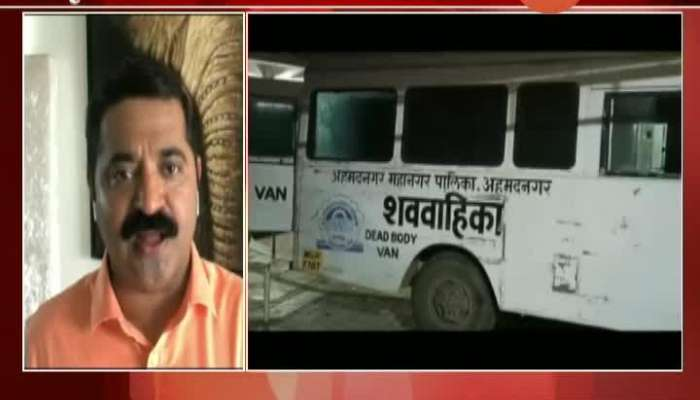 BJP MLA Ram Kadam Criticise Hospital Dumping Dead Bodies In Ambulance