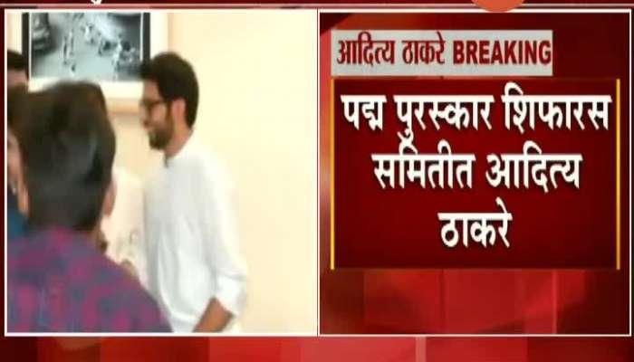 BJP oppse Aditya Thackeray Appointment For Padma Awards Committee