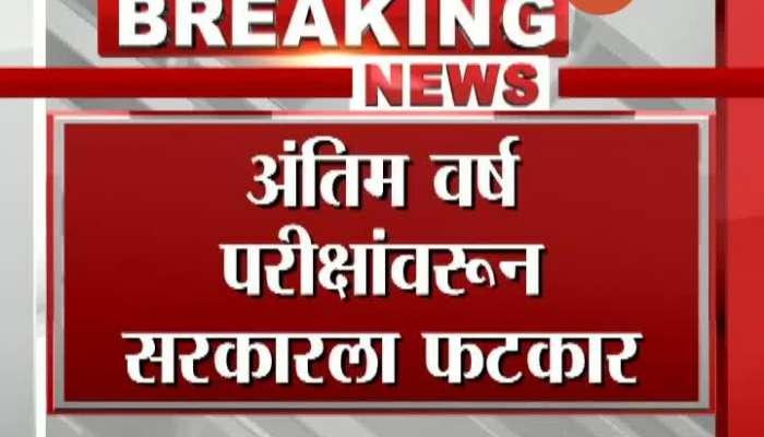 New Delhi SC Decision On Final Year Exam Update