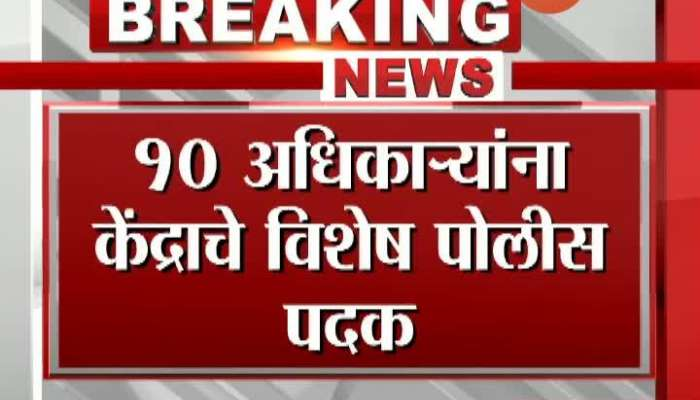 Pride for Maharashtra State Police Force, Special Police Medal to 10 officers