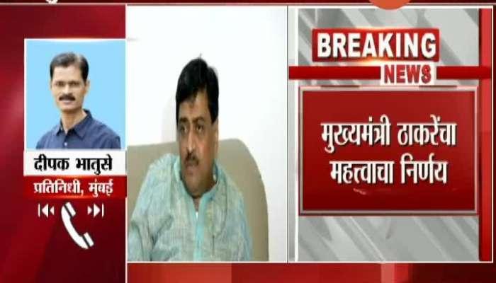 CM Uddhav Thackeray Gave Additional Responsblity To Cabinet Minister Ashok Chavan