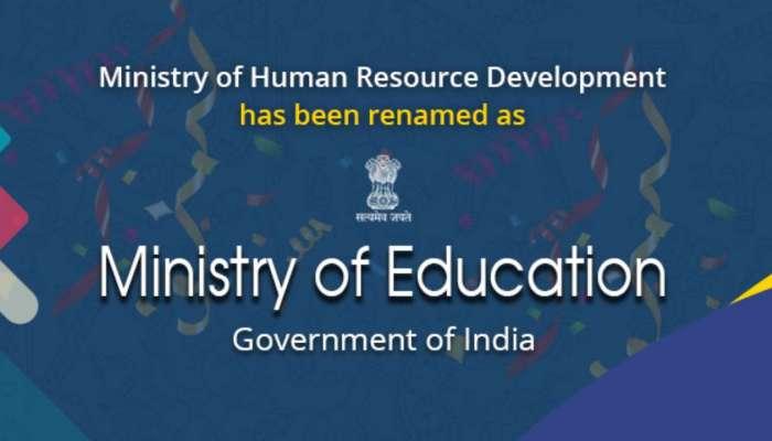 मनुष्यबळ विकास मंत्रालयाचं नामकरण; 'शिक्षण मंत्रालय' ही असेल नवी ओळख