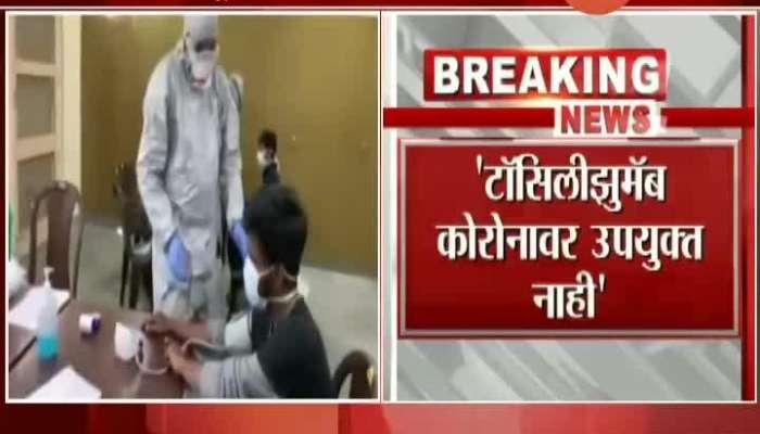 Mumbai Health Minister Rajesh Tope On Corona Tocilizumab Tablet
