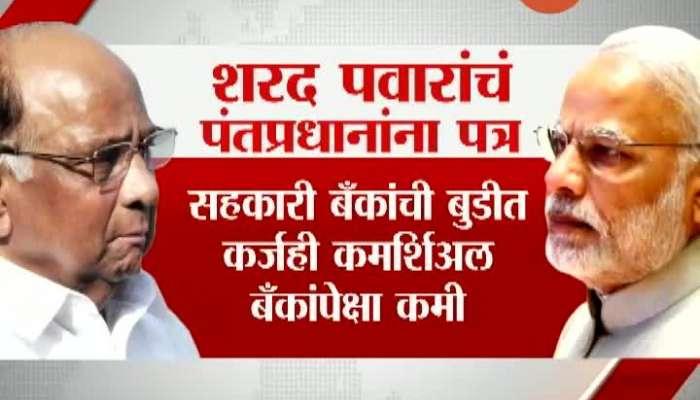 Sharad Pawar Write Letter To PM Modi On Sahakar Bank