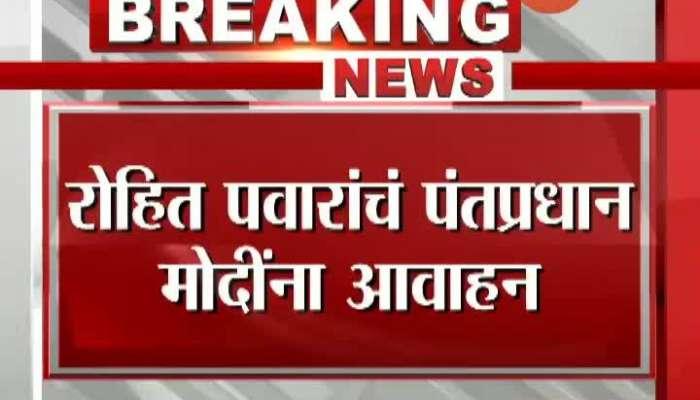 NCP MLA Rohit Pawar Tweet On Bring Underworld Don Dawood To India