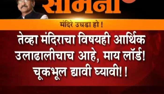 Mumbai Samna Newspaper Mouthpiece On Open Temple