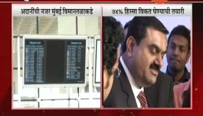 Adani Grups Eyes 74 Percent Stake In Mumbai International Airport