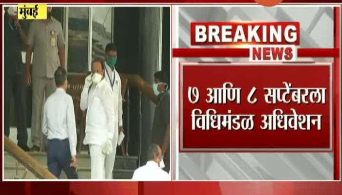 Maharashtra Government Monsoon Session To Begin On 7 And 8 September