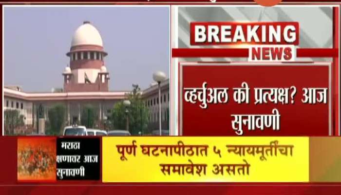 New Delhi Hearing On Maratha Reservation Today Discussion With Advocate Vishal Jogdanji