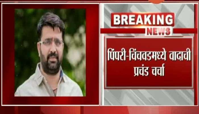 Pimpri Chinchwwad BJP City President Mahesh Landge Resigns