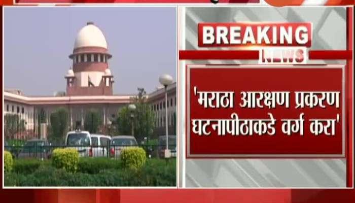 New Delhi Maratha Reservation Case To The Bench