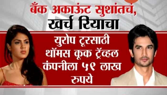 Bank account of Sushant, expenses of Rhea Chakraborty