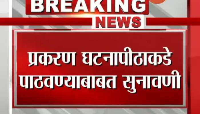 Maratha reservation case: Hearing will be held for the fourth time regarding sending to the bench