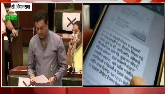 Mumbai Vidhansabha Amit Deshmukh On 70-30 Formula Cancel In Medical