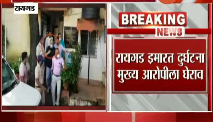 Raigad Building Accident Main Accused Surrounded