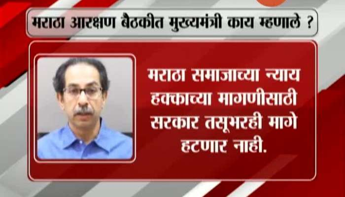 CM Uddhav Thackeray On Maratha Reservation
