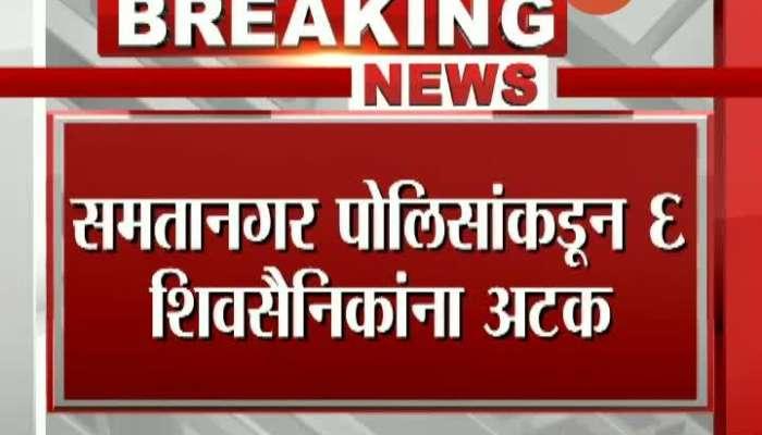 Mumbai Attack On Retired Navy Officer Arrest 6 Shaivsainik