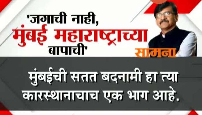 Shiv Sena Mouth Piece Samana Marathi News Paper Criticize BJP