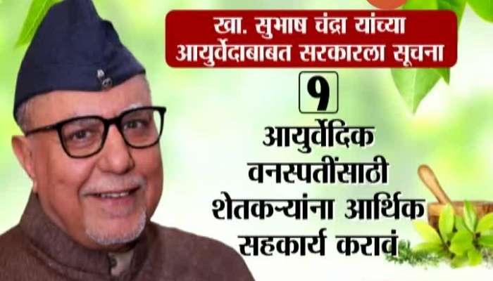 New Delhi Rajya Sabha MP Subhash Chandra_s Suggestion To The Governament Regarding Ayurveda