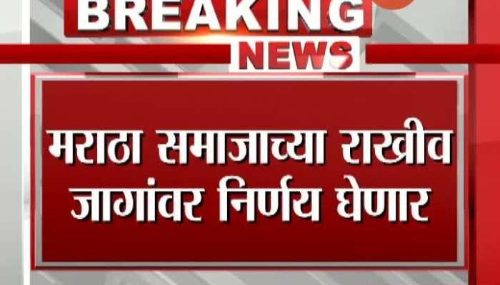 Vinayak Mete And HM Anil Deshmukh On 13 Percent In Police Recruitment
