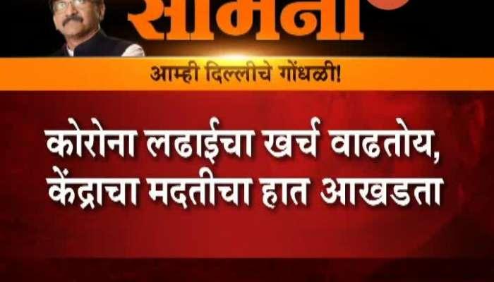 Shiv Sena Mouthpiece Samana Marathi News Paper Criticise Modi Government On Lockdown