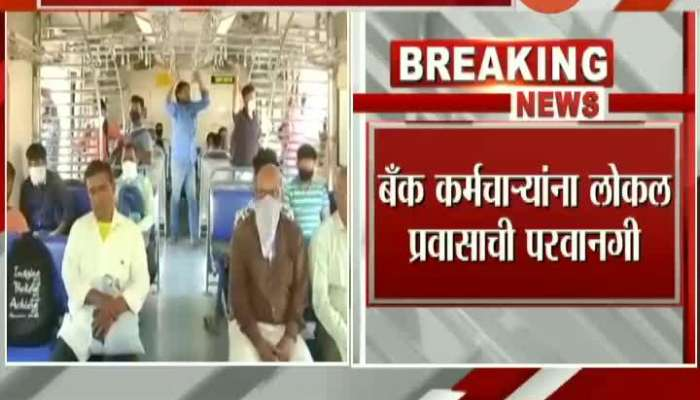 Mumbai Local Travel Permission For Bank Employees