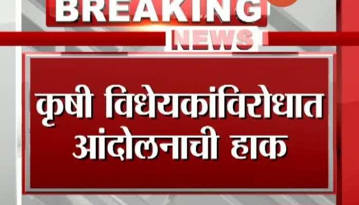 Kisan Sabha Leader Kisan Navle On Farmers Oraganizations Are Aggressive Agianst The Central Governament