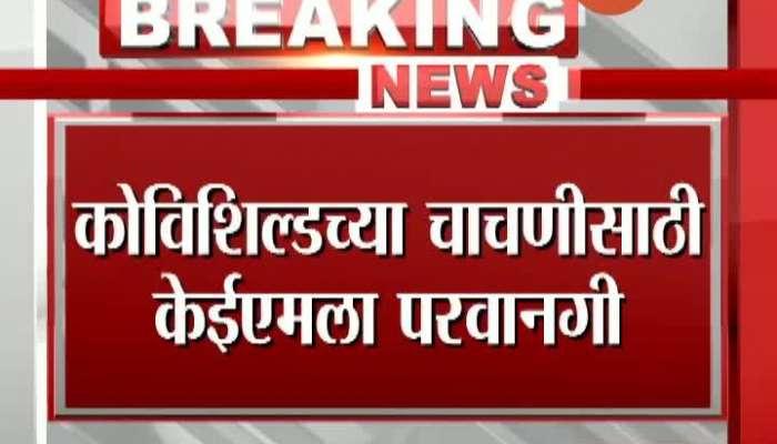 Mumbai KEM Hospital On Permission For Human Trial Of Covid Vaccine