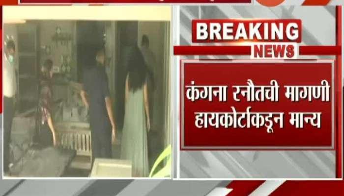 Bombay Highcourt Declare Demolation Drive By BMC At Kangana Ranaut Bunglow Was Illegal