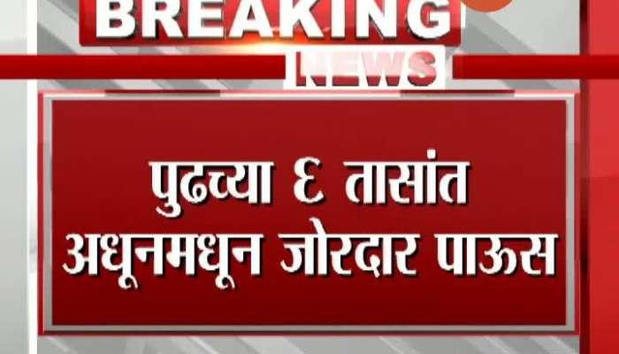 Mumbai Metrological Department On Heavy Rain In Next 6 Hours