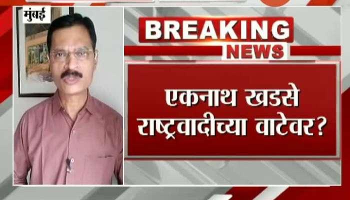 BJP Leader Eknath Khadse On The Path O fNCP
