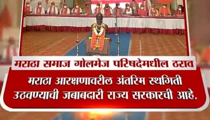 Maratha Samaj Golmej Parishad Resolution For Maratha Reservation