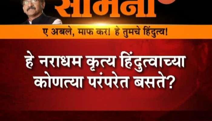 Mumbai Samna Newspaper Mouthpiece Critics On Adityanath Yogi,UP,Hathras Case